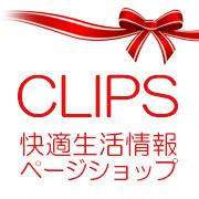 CLIPS快適生活情報ページショップ