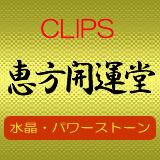 CLIPS開運堂