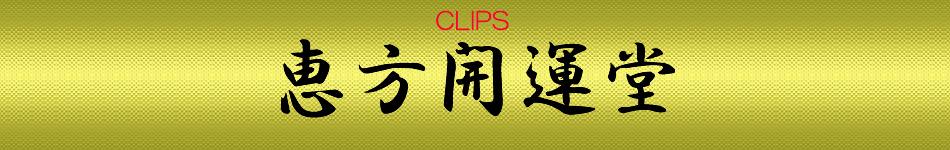 CLIPS恵方開運堂